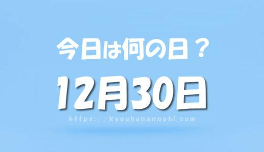 12月30日は何の日?