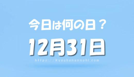 12月31日は何の日?