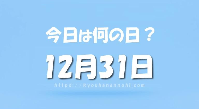 12月31日は何の日? | 今日は何の日カレンダー