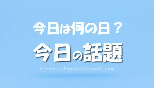 今日のニュース速報まとめナナメ読み!