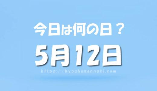 5月12日は何の日?