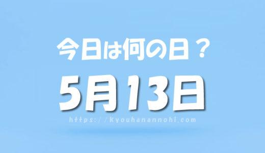 5月13日は何の日?