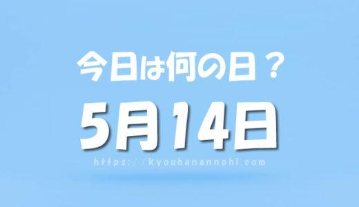 5月14日は何の日?