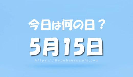 5月15日は何の日?