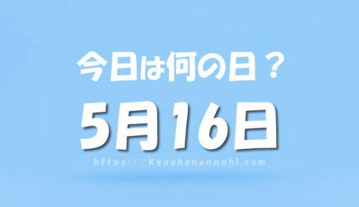 5月16日は何の日?