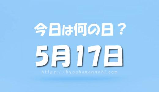 5月17日は何の日?