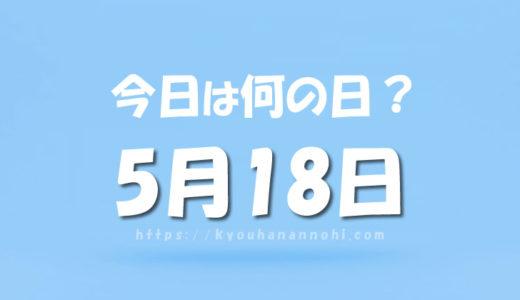5月18日は何の日?