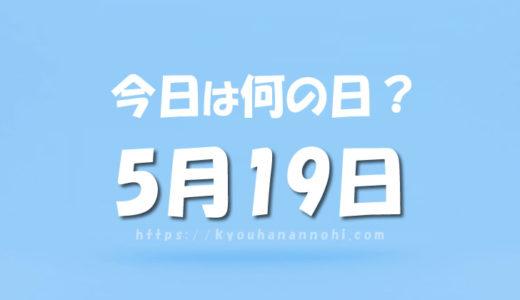 5月19日は何の日?